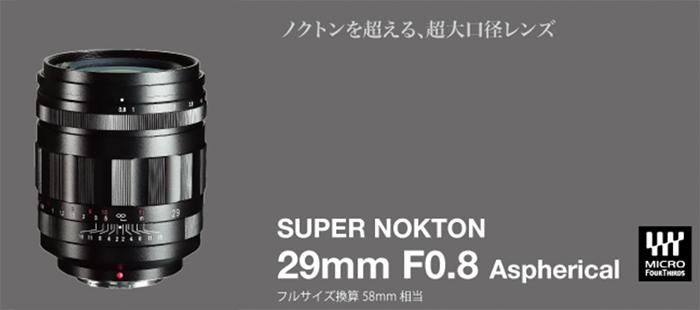 voigtlaender-29mm-f08-super-nokton